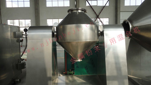 粉末冶金专用混合机、